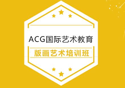 上海版畫培訓-版畫藝術培訓班