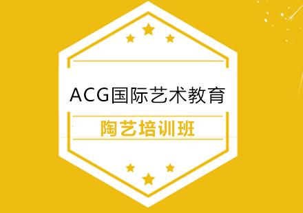 上海陶藝設計培訓-陶藝培訓班