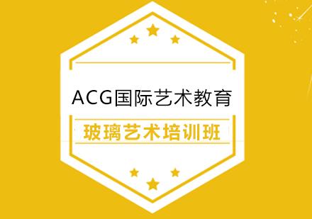 上海玻璃藝術培訓-玻璃藝術培訓班