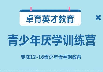 北京素質教育培訓-青少年厭學訓練營