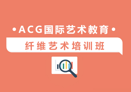 上海纖維藝術培訓-纖維藝術培訓班