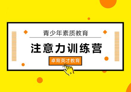 北京注意力訓練培訓-青少年注意力訓練營