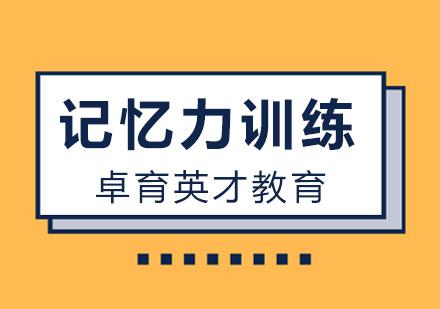 北京記憶力培訓-青少年記憶力訓練