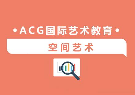 上海空間設計培訓-空間藝術