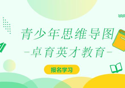北京邏輯思維培訓-青少年思維導圖培訓