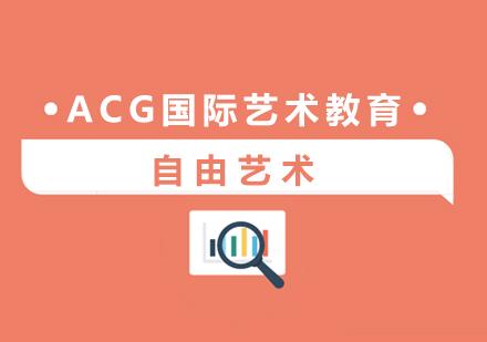 上海自由藝術培訓-自由藝術