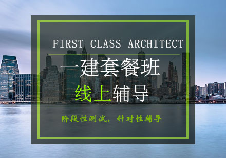 青島建筑工程培訓-一建套餐班