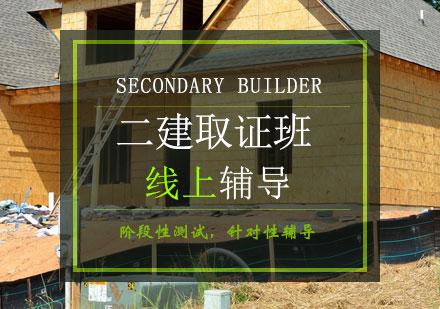 青島二級建造師培訓-二建取證班