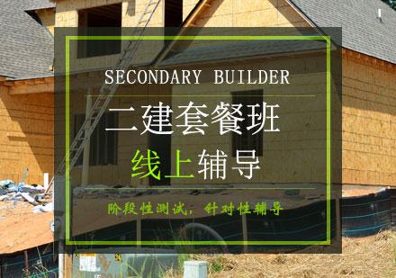 青島二級建造師培訓-二建套餐班
