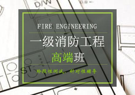 青島一級消防工程師培訓-一級消防工程高端班