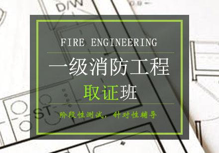 青島一級消防工程師培訓-一級消防工程取證班