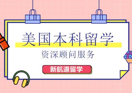 北京美國留學培訓-美國本科智慧星計劃