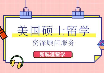 北京美國留學培訓-美國碩士速通計劃