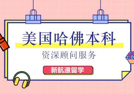 北京美國留學培訓-美國哈佛本科留學