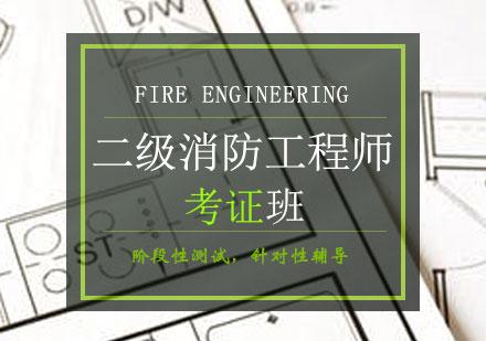 青島二級消防工程師培訓-二級消防工程師班