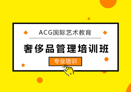 上海奢侈品管理培訓-奢侈品管理培訓班