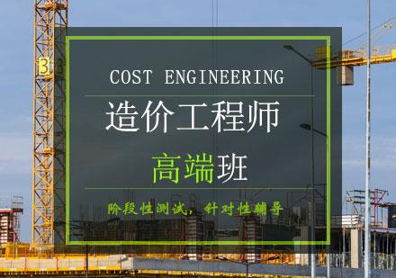 青島造價員培訓-造價工程高端班