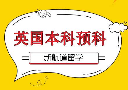 北京國際預科培訓-英國大學本科預科計劃