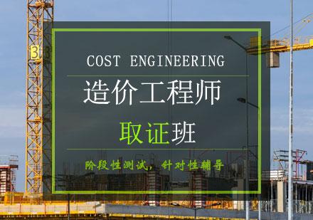 青島造價員培訓-造價工程取證班