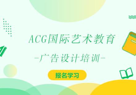 上海廣告設計培訓-廣告設計培訓