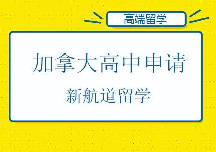 北京加拿大留學培訓-加拿大高中申請計劃
