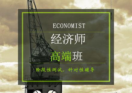 青島初-中級經濟師培訓-經濟師高端班