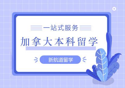 北京加拿大留學培訓-加拿大本科申請計劃