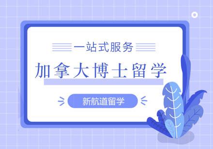 北京加拿大留學培訓-加拿大博士留學