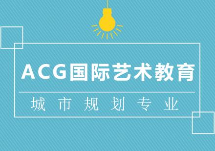 上海城市規劃設計培訓-城市規劃專業