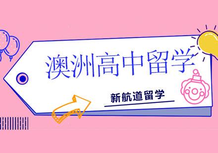 北京澳大利亞留學培訓-澳洲高中留學