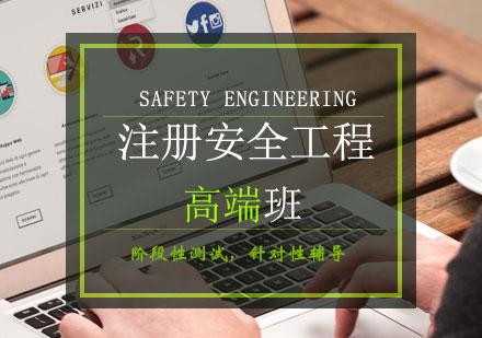 青島安全工程師培訓-注冊安全工程高端班