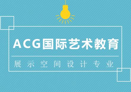 上海展示設計培訓-展示空間設計專業