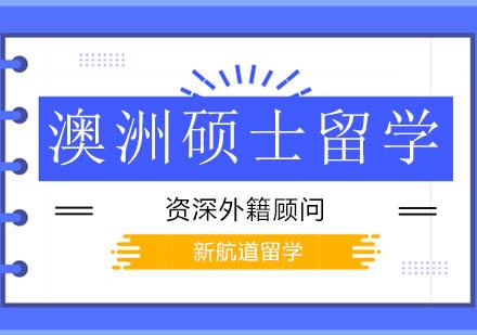 北京澳大利亞留學培訓-澳洲碩士留學