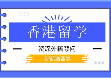 北京香港留學培訓-香港留學