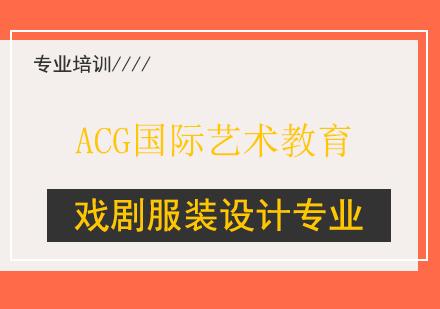 上海表演服裝設計培訓-戲劇服裝設計專業