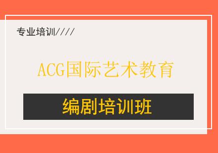 上海編導專業培訓-編劇培訓班