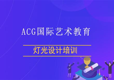 上海燈光設計培訓-燈光設計培訓