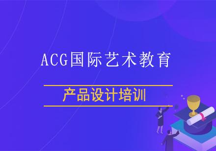 上海產品設計培訓-產品設計培訓