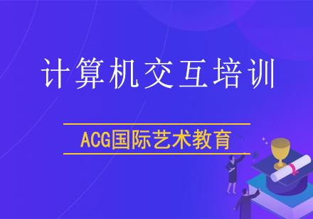 上海電腦IT培訓-計算機交互培訓