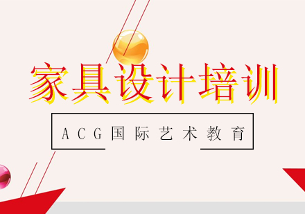 上海家具設計培訓-家具設計培訓