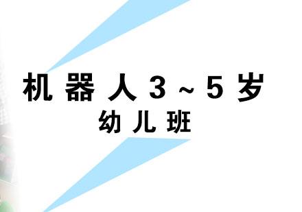青島樂高培訓-機器人3~5歲幼兒班