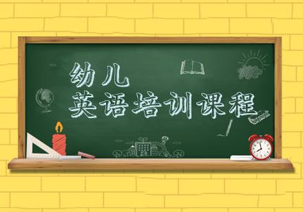 杭州中小學輔導培訓-幼兒英語課程
