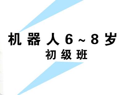 青島樂高培訓-機器人6~8歲初級班