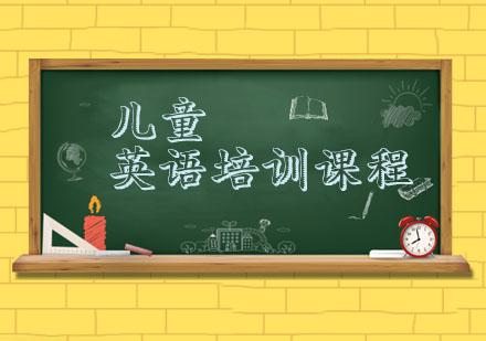 杭州中小學輔導培訓-兒童英語課程