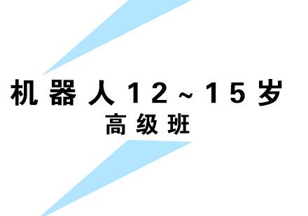 青島樂高培訓-機器人12~15歲高級班