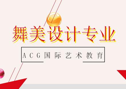 上海舞美設計培訓-舞美設計專業