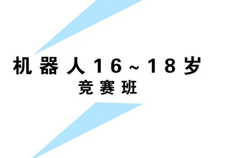 青島樂高培訓-機器人16~18歲競賽班