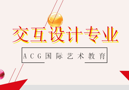 上海交互設計培訓-交互設計專業