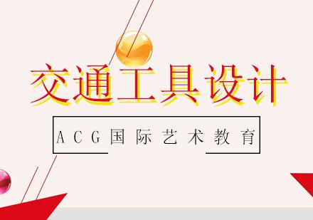 上海交通工具設計培訓-交通工具設計