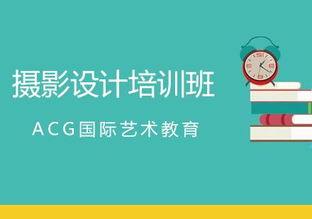 上海攝影設計培訓-攝影設計培訓班